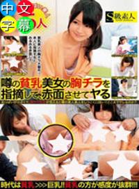 指出貧乳美女胸部離罩讓她們臉紅