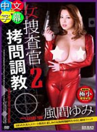 拷問女搜查官 2 被囚禁的美女搜查官 無套內射淩辱 風間ゆみ